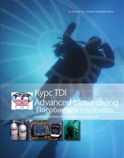 Учебник к курсу Advanced Trimix