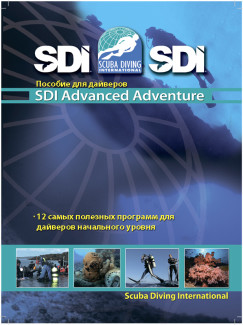 Учебник к курсу Advanced Adventure SDI
