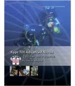 Учебник к курсу Advanced Nitrox TDI