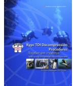 Учебник к курсу Decompression Procedures